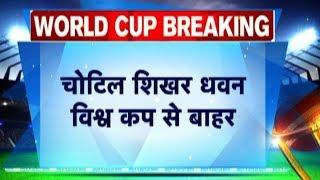BIG BREAKING: Team India को लगा बड़ा झटका, Shikhar Dhawan हुए World Cup से बाहर