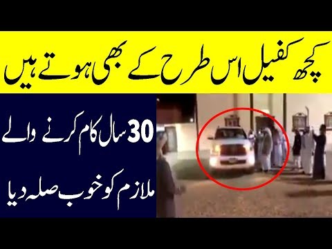 Saudi Sponsor Amazing Surprise for His Employ | Latest Saudi News Today Urdu Hindi
