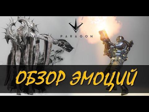 видео: paragon - ОБЗОР ЭМОЦИЙ ПЕРСОНАЖЕЙ!