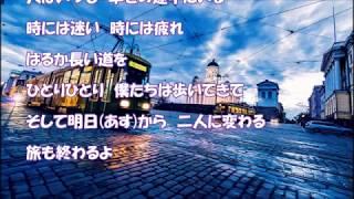 旅の終わりに/川上大輔 カラオケカバー(ハモリ入り)