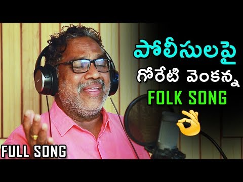 Goreti Venkanna Telugu New Folk Song From Bilalpur Police Station | New Folk Songs 2018 | Bullet Raj