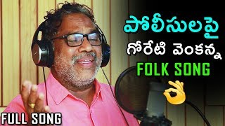 Goreti Venkanna Telugu New Folk Song From Bilalpur Police Station   New Folk Songs 2018   Bullet Raj