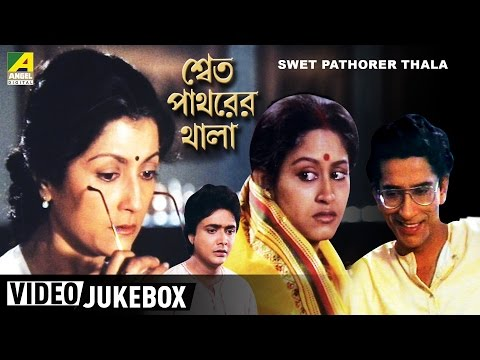 Swet Pathorer Thala | শ্বেত পাথরের থালা | Bengali Movie Songs Video Jukebox