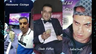 Cheb Fares 2017 \ Hato 3lina \ Ybghona f Ghbina \ Avec Hassouna cicinyou ExcLu By Zak Zak SmaTi