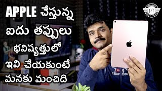 Five Things Apple doing wrong ll in telugu ll