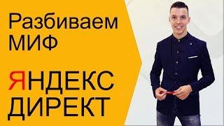 Яндекс Директ. Ціна кліка Яндекс Директ. Облік цін конкурентів Яндекс Директ ( Пошук і РМЯ )