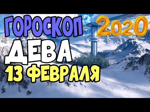 Гороскоп на 13 февраля 2020 года Дева