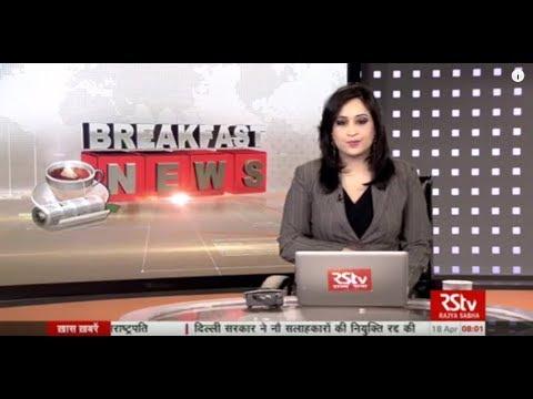 English News Bulletin – Apr 18, 2018 (8 am)