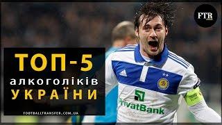 ТОП-5 алкоголіків українського футболу ● ТОП-5 алкоголиков украинского футбола