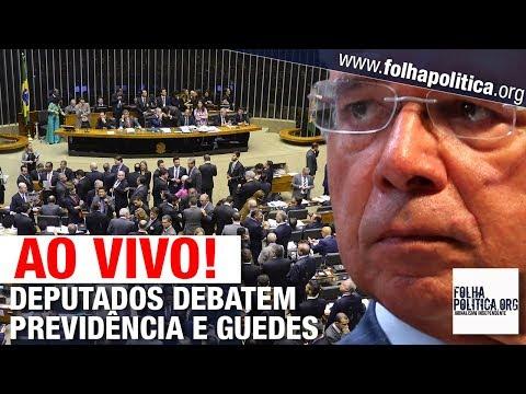 AO VIVO: DEPUTADOS DEBATEM REFORMA DA PREVIDÊNCIA DE PAULO GUEDES - GOVERNO BOLSONARO