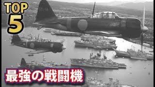 大日本帝国軍の戦闘機強さランキングTOP5!日本海軍が最も生産したゼロ戦は何位!?
