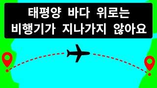 왜 비행기들은 태평양 위를 비행하지 않는지