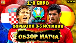 Хорватия 3 5 Испания Евро 2020 плей офф СУПЕР МАТЧ