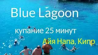 #Кипр #Протарас #BlueLagoon Морская прогулка Протарас - Blue Lagoon. Кипр октябрь 2018