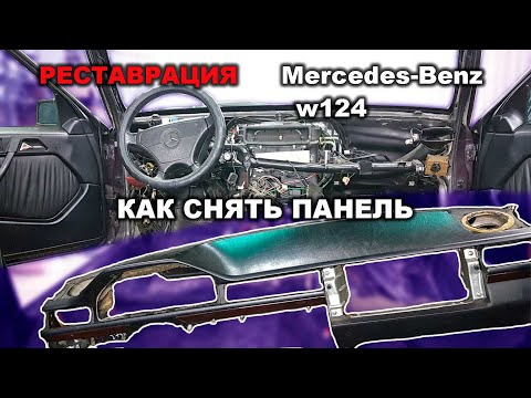 Реставрация Mercedes-Benz 124 седан (часть 2) как снять панель