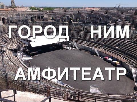 Город Ним. Арена. Отпуск-2016.
