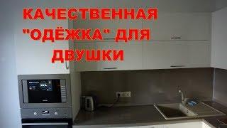 АНАПА 11.11.2018   РЕМОНТ ОТЛИЧНОЙ КВАРТИРЫ В ЖК УЮТНЫЙ