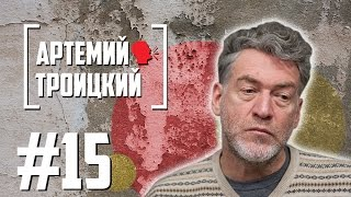 Артемий Троицкий об упадке русского рока и современных рэп-исполнителях