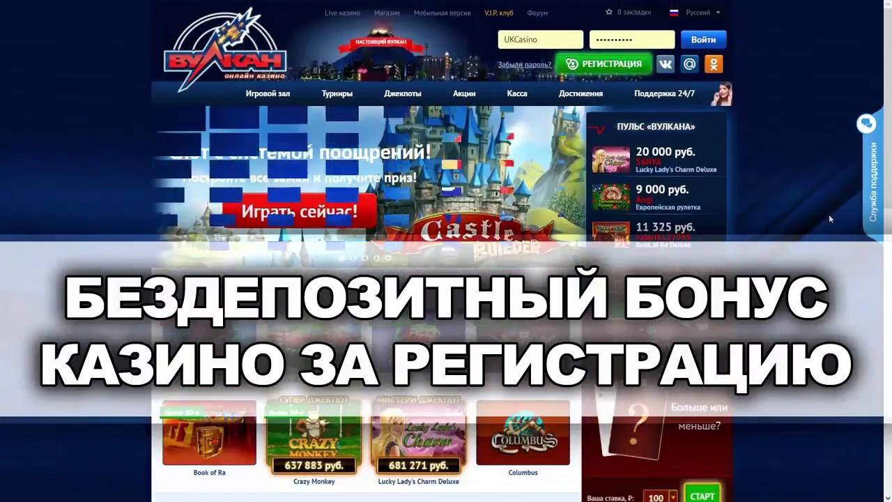 Получить Бонусы в Казино Вулкан Ставка (Vulkan Stavka) | Интернет Казино Вулкан Ставка