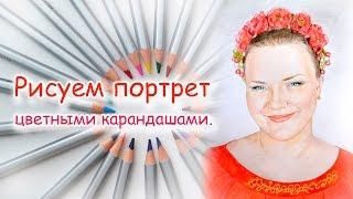 Рисуем портрет цветными карандашами. Как качественно наносить цвет в портрете?(Рисуем портрет цветными карандашами. Подробный урок с описанием - как качественно наносить цвет в портрете?..., 2016-08-25T17:19:31.000Z)