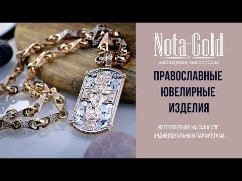 Православные ювелирные изделия Nota-Gold