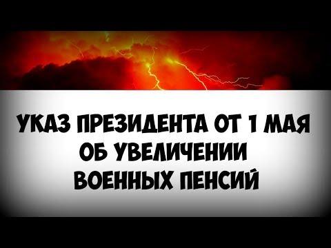 Указ президента от 1 мая об увеличении военных пенсий