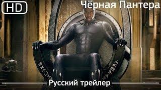 Чёрная Пантера (Black Panther) 2017. Трейлер русский дублированный [1080p]