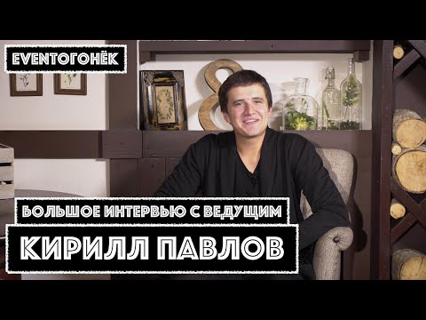 Ведущий Кирилл Павлов. Большое интервью.