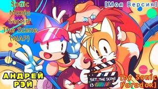 Sonic Mania - Settin' The Scene (MAP) [Моя Версия]