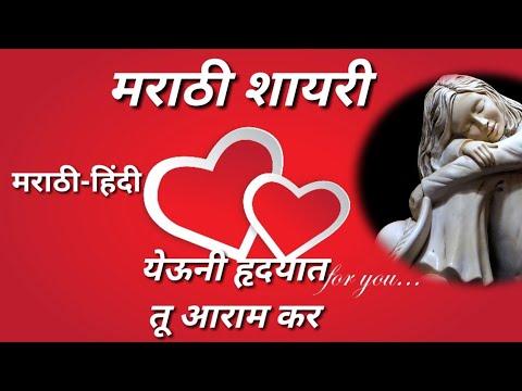 Marathi Poem Sad | Marathi Shayari | Marathi Kavita Vachan | Marathi Kavita | Marathi Kavita Prem