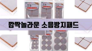 """리얼 """"깜짝놀라운 소음방지패드 7종"""""""