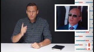 Алексей Навальный наносит удар по Путину