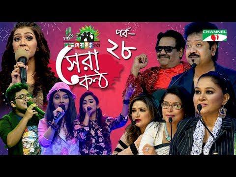 Shera Kontho 2017 | সেরা কণ্ঠ ২০১৭ | Episode 28 | Camp Round । Channel i TV