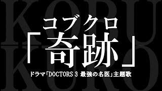 【コブクロ、沢村一樹本人コメント付】コブクロの新曲「奇跡」がドラマ...