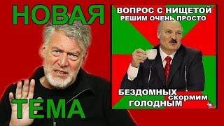 Лукашенко недосчитался полмиллиона белорусов. Артемий Троицкий