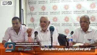 مصر العربية | أبو الفتوح: الوضع الراهن لن يستمر طويلا.. والبرلمان أداة سهلة بيد أجهزة الدولة