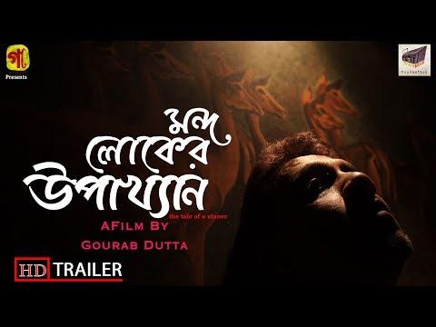 Mondo Loker Upakhyan Trailer Bengali Short Film Shamik Sinha IMon Gourab Dutta Amar Biscope