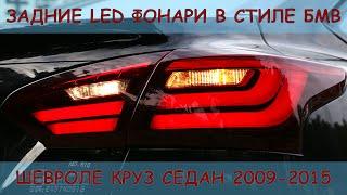 Задние фонари Форд Фокус 3 седан 2011-2015 модель №2 в стиле БМВ | www.vashbagazh.ru(Тюнинг фонари на Ford Focus 3 седан 2011, 2012, 2013, 2014, 2015 годов выпуска. Светодиодные задние фары на Форд Фокус 3 в стил..., 2016-09-18T14:53:17.000Z)
