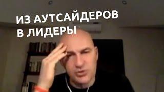 Радислав Гандапас о том, как стать лидером и поддержать в себе энергию