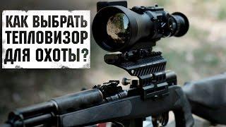 Смотреть видео Тепловизор,, в Украине,, тепловизоры не дорого