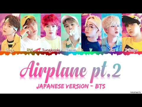 (Japanese Ver.) BTS (防弾少年団) – 'Airplane pt.2' Lyrics [Color Coded Kan_Rom_Eng]