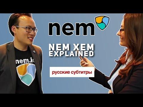NEM | XEM explained by Jason Lee | РУССКИЕ СУБТИТРЫ! Singapore fintech festival