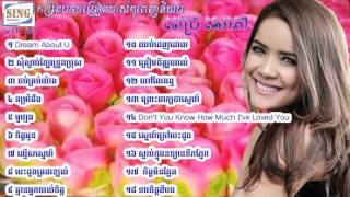 Pich Sophea Old Song Collection