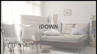 2020產品介紹 - IDOWN 保養篇