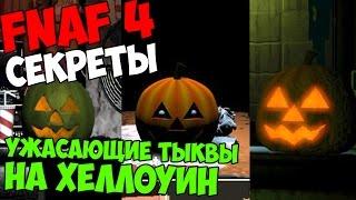 - СЕКРЕТЫ Five Nights At Freddy s 4 ОБНОВЛЕНИЕ УЖАСАЮЩИЕ ТЫКВЫ
