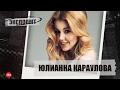 Юлианна Караулова. Экспромт #Dukascopy