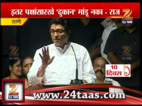 Zee24Taas: Raj Thackeray Live From Thane