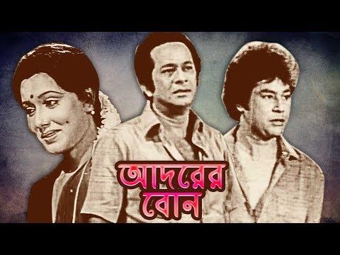 আদরের বোন  | Adorer Bon | Bangla Movie | Zafor Iqbal | Razzak | Rozina
