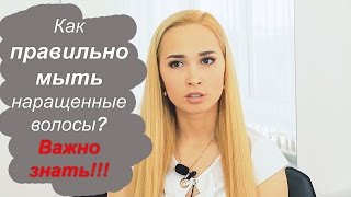 видео Как ухаживать за нарощенными волосами?Сюда) | Наращивание Волос в Воронеже.Кератиновое выпрямл | ВКонтакте