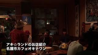 アキランドの沖縄北部楽しい仲間たち thumbnail